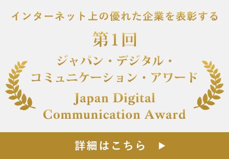 第一回ジャパン・デジタル・コミュニケーション・アワード