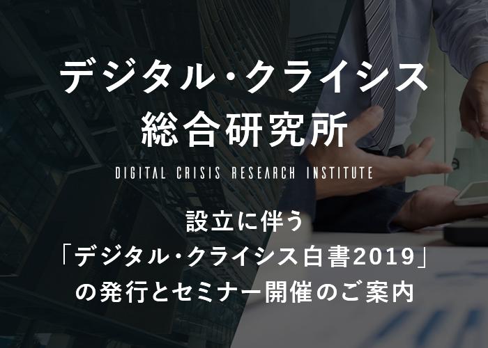 「デジタル・クライシス総合研究所」設立に伴う「デジタル・クライシス白書2019」の発行とセミナー開催のご案内
