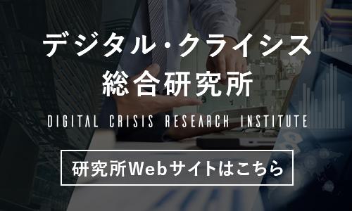 デジタル・クライシス総合研究所Webサイト公開のお知らせ