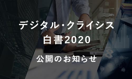 デジタル・クライシス白書2020公開のお知らせ