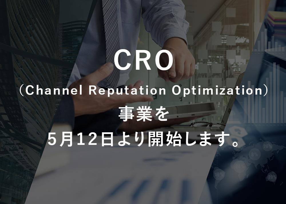 シエンプレ株式会社は、CRO(Channel Reputation Optimization)事業を開始し、AI技術を活用し市場との最終接点である店舗の評判・評価を最適化します。