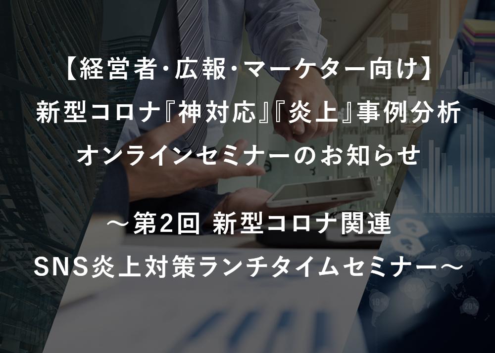 【経営者・広報・マーケター向け】第2回 新型コロナ『神対応』『炎上』事例分析オンラインセミナーのお知らせ