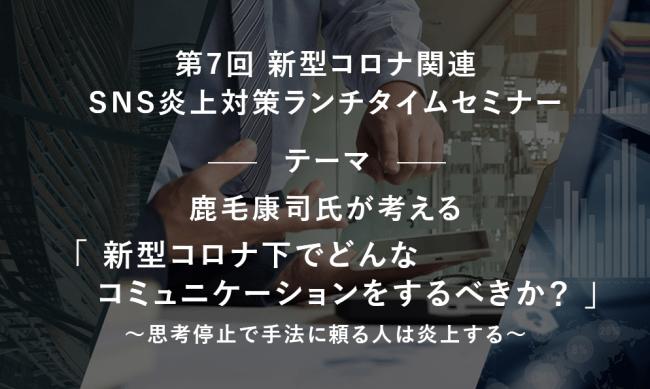 【経営者・広報・マーケター向け】第7回 新型コロナ『神対応』『炎上』事例分析オンラインセミナーのお知らせ