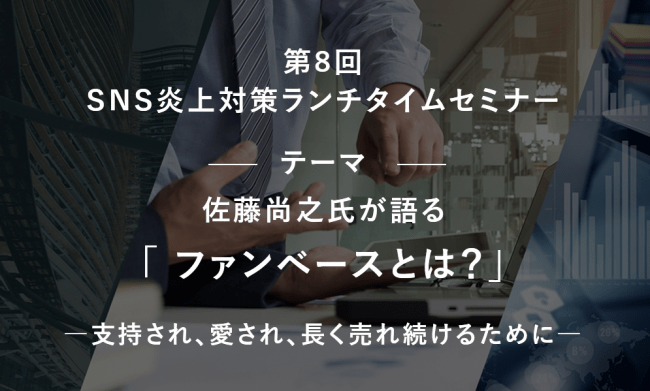 【経営者・広報・マーケター向け】第8回SNS炎上対策ランチタイムセミナーのお知らせ
