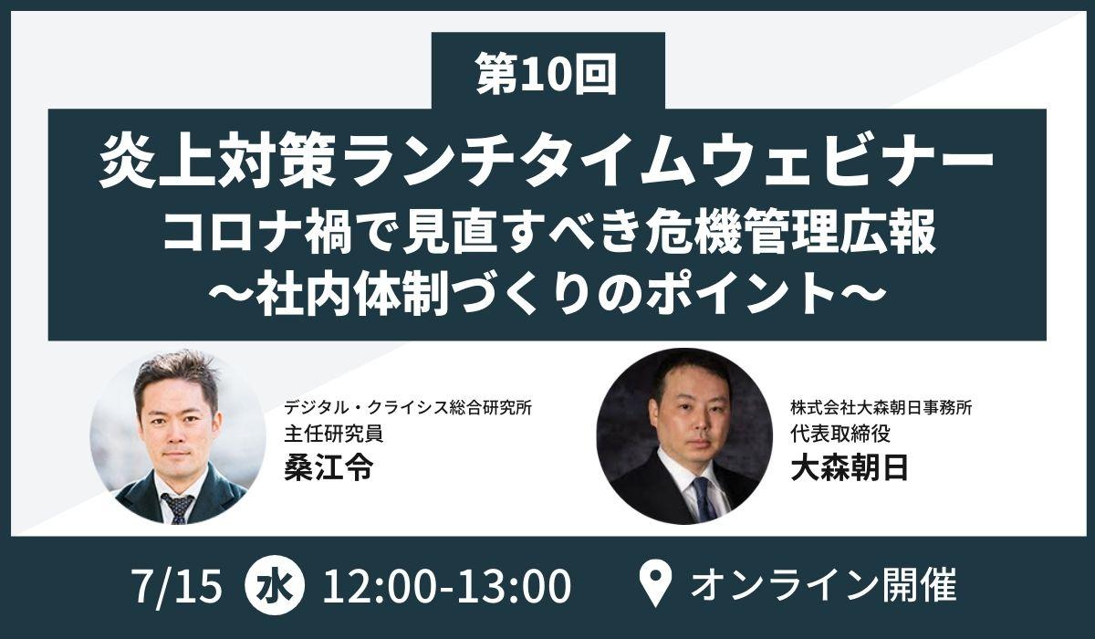 【経営者・広報・マーケター向け】第10回SNS炎上対策ランチタイムセミナーのお知らせ