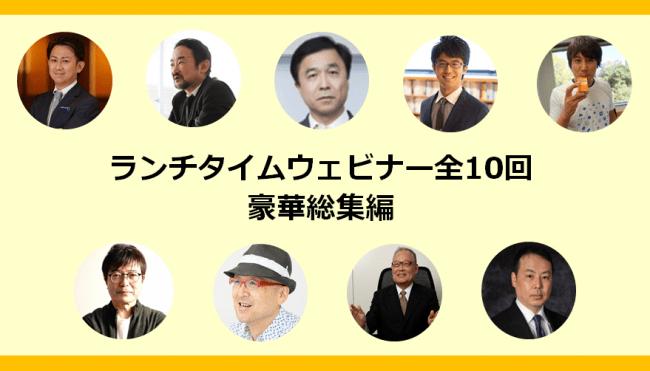 【経営者・広報・マーケター向け】第11回SNS炎上対策ランチタイムセミナーのお知らせ