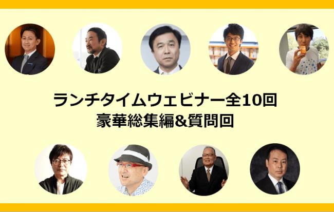 【経営者・広報・マーケター向け】第12回SNS炎上対策ランチタイムセミナーのお知らせ