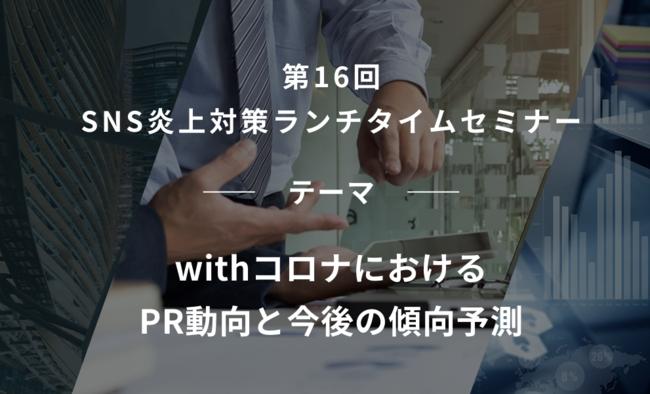 【経営者・広報・マーケター向け】第16回SNS炎上対策ランチタイムセミナーのお知らせ