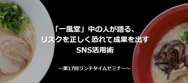 【経営者・広報・マーケター向け】第17回SNS炎上対策ランチタイムセミナーのお知らせ
