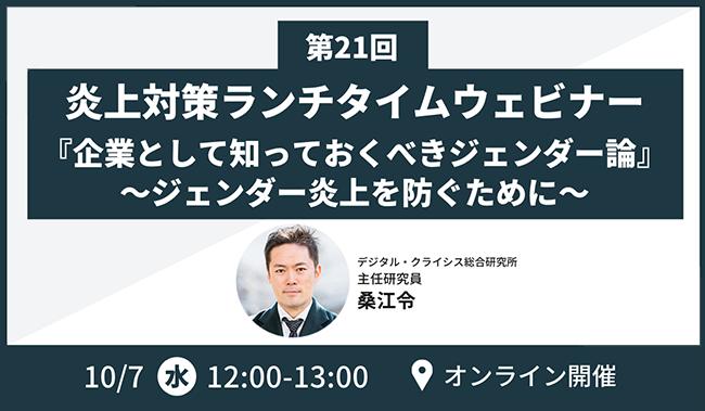 【経営者・広報・マーケター向け】第21回SNS炎上対策ランチタイムセミナーのお知らせ