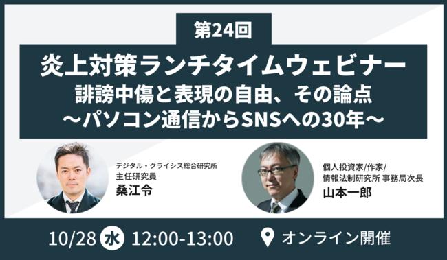 【経営者・広報・マーケター向け】第24回SNS炎上対策ランチタイムセミナーのお知らせ