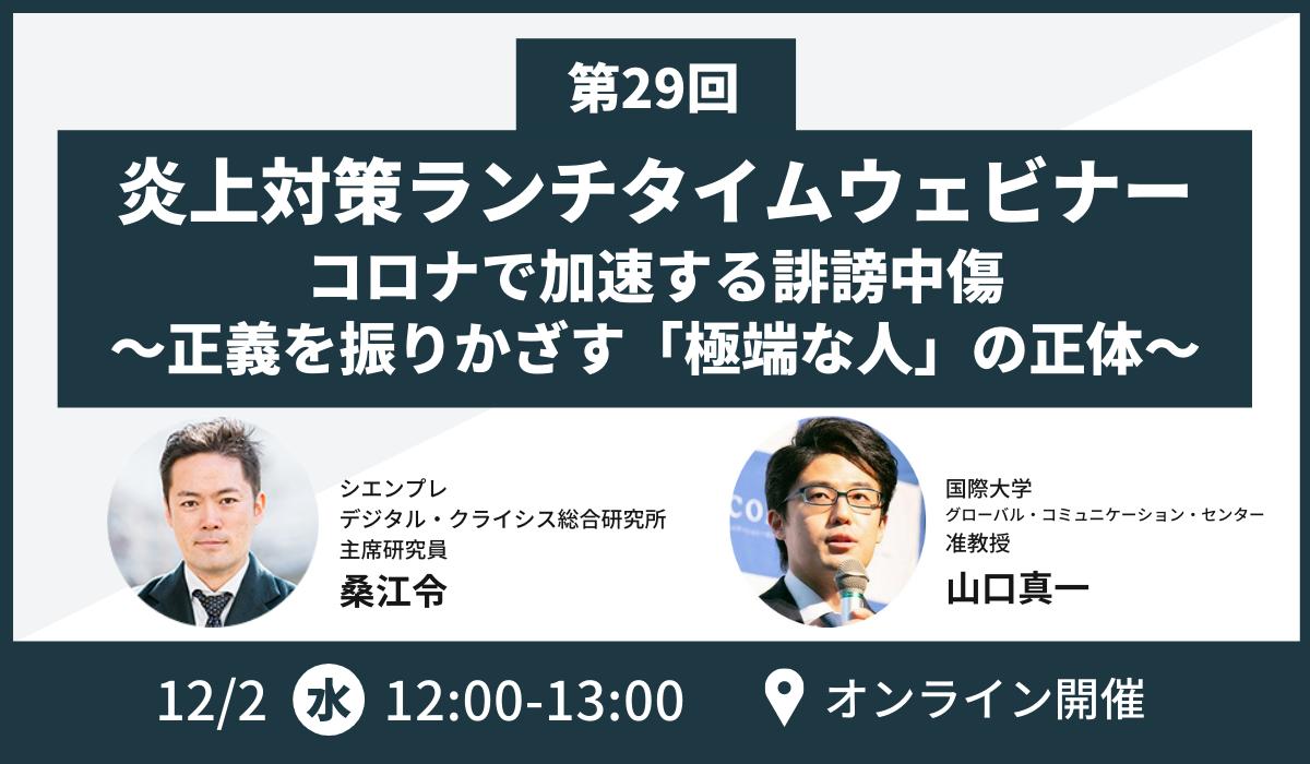 【経営者・広報・マーケター向け】第29回SNS炎上対策ランチタイムセミナーのお知らせ