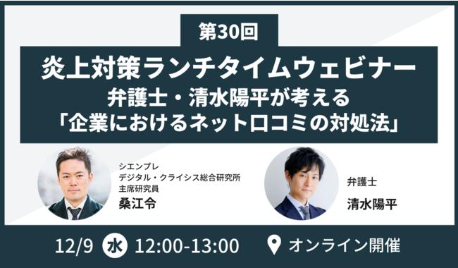 【経営者・広報・マーケター向け】第30回SNS炎上対策ランチタイムセミナーのお知らせ