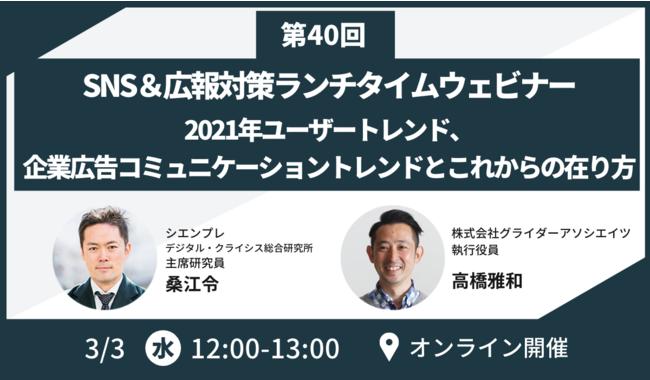 【経営者・広報・マーケター向け】第40回SNS炎上対策ランチタイムセミナーのお知らせ