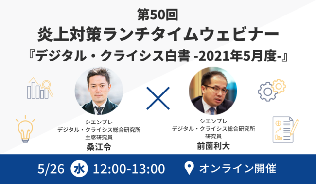 【経営者・広報・マーケター向け】第50回SNS炎上対策ランチタイムセミナーのお知らせ
