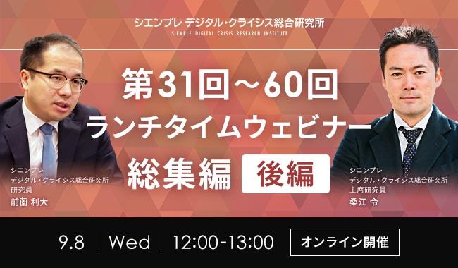 【経営者・広報・マーケター向け】第65回SNS炎上対策ランチタイムセミナーのお知らせ