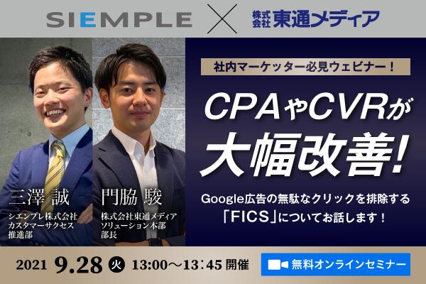 【社内マーケッター必見ウェビナー!】CPAやCVRが大幅改善!Google広告の無駄なクリックを排除する「FICS」についてお話します!