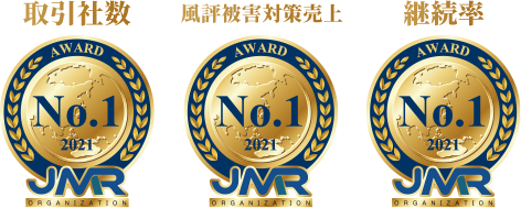 JMR 取引社数、風評被害対策売上、継続率 No.1
