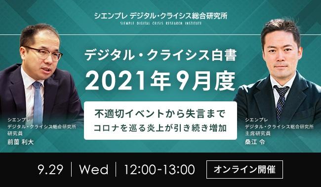 【経営者・広報・マーケター向け】第68回SNS炎上対策ランチタイムセミナーのお知らせ