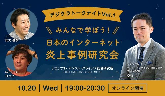 デジクラトークナイトVol.1 「みんなで学ぼう!日本のインターネット炎上事例研究会」